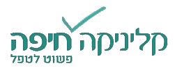 קליניקה חיפה